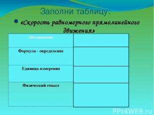 Заполни таблицу: «Скорость равномерного прямолинейного движения» Обозначение V Ф
