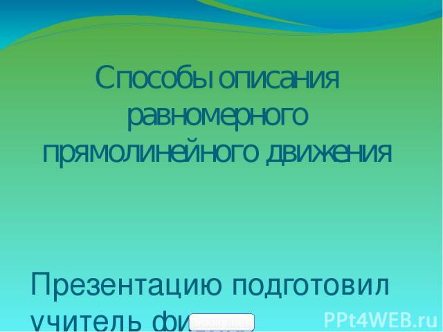 Способы описания равномерного прямолинейного движения Презентацию подготовил учитель физики Болотина Елизавета Евгеньевна 900igr.net