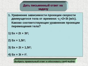 Дать письменный ответ на задачу Уравнение зависимости проекции скорости движущег