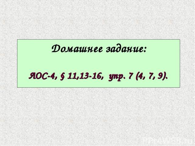 Домашнее задание: ЛОС-4, § 11,13-16, упр. 7 (4, 7, 9).