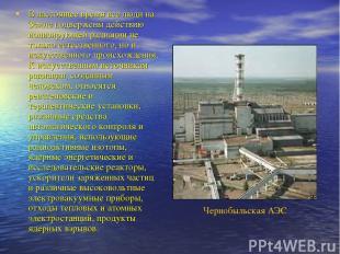 В настоящее время все люди на Земле подвержены действию ионизирующей радиации не