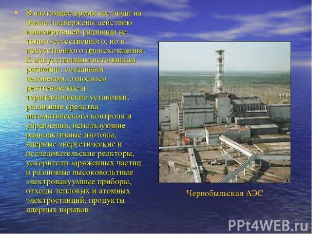 В настоящее время все люди на Земле подвержены действию ионизирующей радиации не только естественного, но и искусственного происхождения. К искусственным источникам радиации, созданным человеком, относятся рентгеновские и терапевтические установки, …
