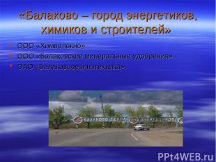 «Балаково – город энергетиков, химиков и строителей» ООО «Химволокно». ООО «Бала