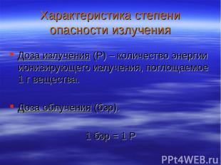 Характеристика степени опасности излучения Доза излучения (Р) – количество энерг