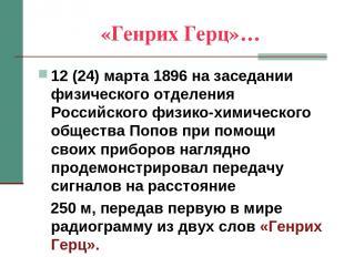 «Генрих Герц»… 12 (24) марта 1896 на заседании физического отделения Российского