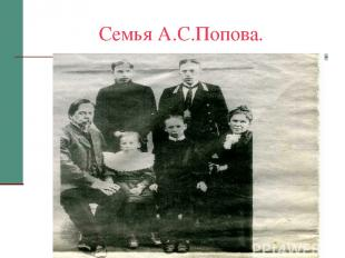 Семья А.С.Попова.