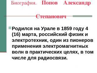 Биография. Попов Александр Степанович Родился на Урале в 1859 году 4 (16) марта,