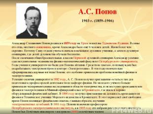 Александр Степанович Попов родился в 1859 году на Урале в посёлке Турьинские Руд