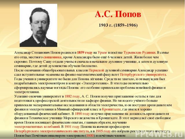 Александр Степанович Попов родился в 1859 году на Урале в посёлке Турьинские Рудники. В семье его отца, местного священника, кроме Александра было ещё 6 человек детей. Жили более чем скромно. Поэтому Сашу отдали учиться сначала в начальное духовное …