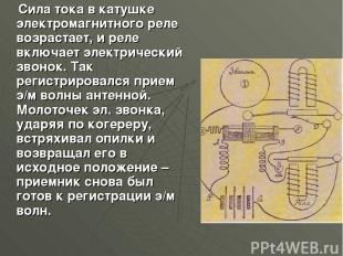 Сила тока в катушке электромагнитного реле возрастает, и реле включает электриче