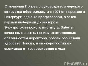 Отношения Попова с руководством морского ведомства обострились, и в 1901 он пере