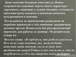 Даже получив большую известность, Попов сохранил все основные черты своего харак