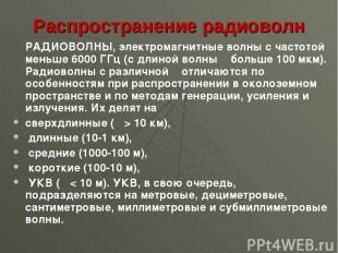 Распространение радиоволн РАДИОВОЛНЫ, электромагнитные волны с частотой меньше 6