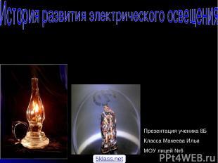 Презентация ученика 8Б Класса Макеева Ильи МОУ лицей №6 5klass.net