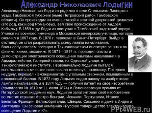 Александр Николаевич Лодыгин родился в селе Стеньшино Липецкого уезда Тамбовской