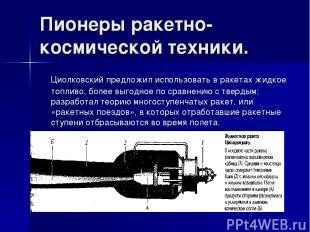 Пионеры ракетно-космической техники. Циолковский предложил использовать в ракета