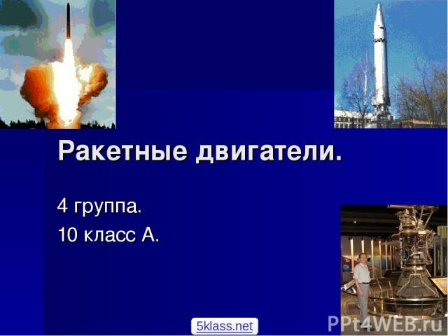 Ракетные двигатели. 4 группа. 10 класс А. 5klass.net