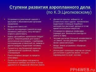 Ступени развития аэропланного дела (по К.Э.Циолковскому) Устраивается реактивный