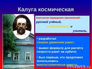 Калуга космическая Константин Эдуардович Циолковский - русский учёный, изобретат