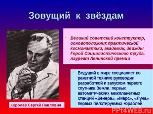 Зовущий к звёздам Великий советский конструктор, основоположник практической кос