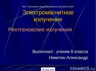 МОУ «Основная общеобразовательная школа №9» Электромагнитное излучение Рентгенов