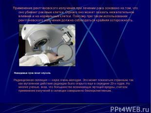 Применение рентгеновского излучения при лечении рака основано на том, что оно уб