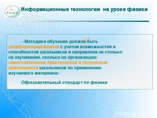 prezentatsiya-elektronnie-uchebnie-posobiya-po-fizike