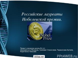 Российские лауреаты Нобелевской премии. Проект учеников школы №1905: Шалаевского
