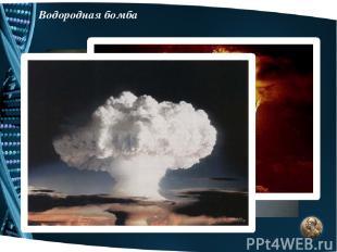 Водородная бомба Третья картинка появляется автоматически через 4 секунды после