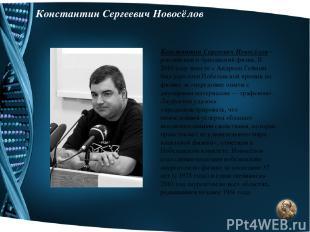 Константин Сергеевич Новосёлов Константин Сергеевич Новосёлов - российский и бри