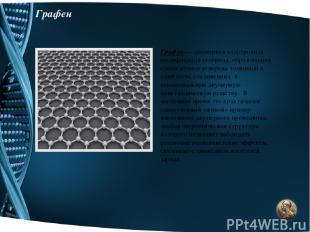 Графен Графен — двумерная аллотропная модификация углерода, образованная слоем а