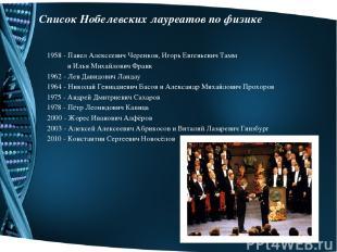 Список Нобелевских лауреатов по физике 1958 - Павел Алексеевич Черенков, Игорь Е