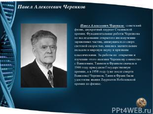 Павел Алексеевич Черенков Павел Алексеевич Черенков - советский физик, двукратны