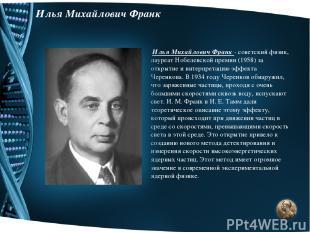 Илья Михайлович Франк Илья Михайлович Франк - советский физик, лауреат Нобелевск