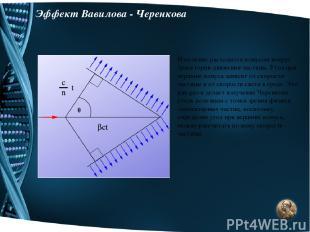 Эффект Вавилова - Черенкова Излучение расходится конусом вокруг траектории движе