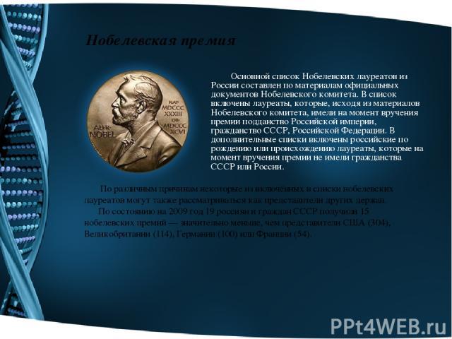 Основной список Нобелевских лауреатов из России составлен по материалам официальных документов Нобелевского комитета. В список включены лауреаты, которые, исходя из материалов Нобелевского комитета, имели на момент вручения премии подданство Российс…