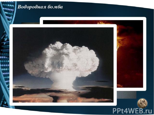 Водородная бомба Третья картинка появляется автоматически через 4 секунды после запуска второй.