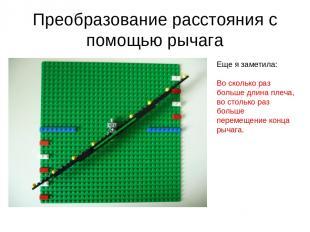 Преобразование расстояния с помощью рычага Еще я заметила: Во сколько раз больше