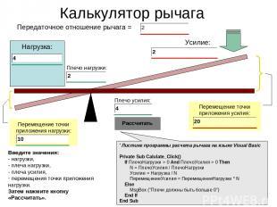 Перемещение точки приложения усилия: Перемещение точки приложения нагрузки: Нагр
