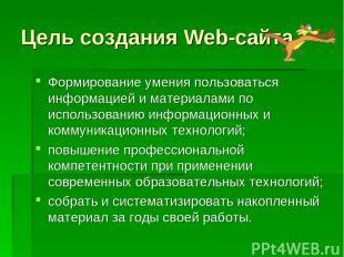 Цель создания Web-сайта Формирование умения пользоваться информацией и материала