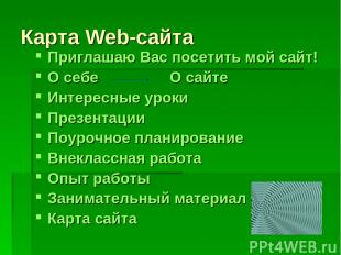Карта Web-сайта Приглашаю Вас посетить мой сайт! О себе О сайте Интересные уроки