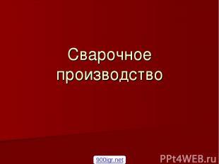 Сварочное производство 900igr.net