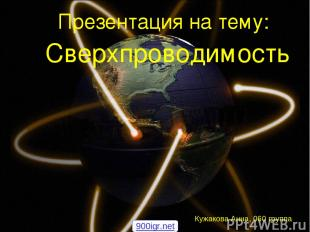 Сверхпроводимость Презентация на тему: Кужакова Анна, 060 группа 900igr.net