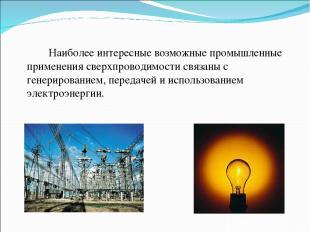 Наиболее интересные возможные промышленные применения сверхпроводимости связаны