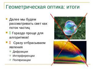 Геометрическая оптика: итоги Далее мы будем рассматривать свет как поток частиц