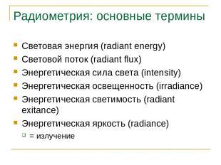 Радиометрия: основные термины Световая энергия (radiant energy) Световой поток (