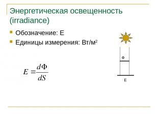Энергетическая освещенность (irradiance) Обозначение: E Единицы измерения: Вт/м2