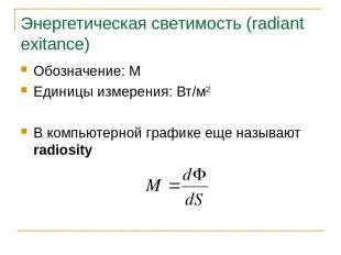 Энергетическая светимость (radiant exitance) Обозначение: M Единицы измерения: В