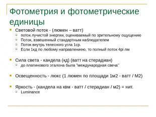 Фотометрия и фотометрические единицы Световой поток - (люмен – ватт) поток лучис