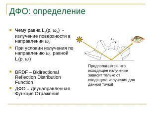 ДФО: определение Чему равна Lo(p, ωo) - излучение поверхности в направлении ωo П